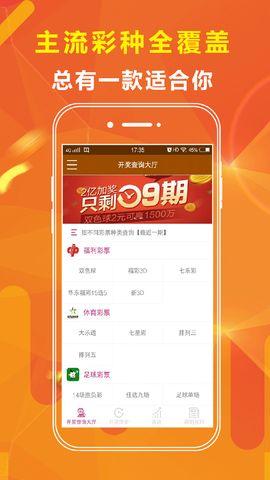 万彩网88彩神app安卓版图3: