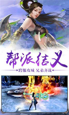 昆仑剑尊游戏官方网站下载正式版图片3
