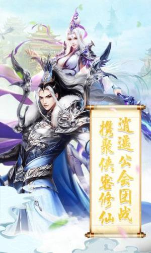 腾讯天行道之剑影情仇手游官网版图片2
