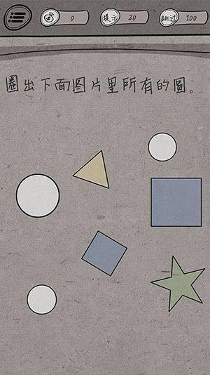 中国式脑洞无限提示内购完整版下载图片1