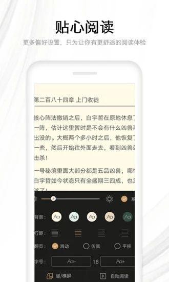 浪漫小说APP官方版下载图4: