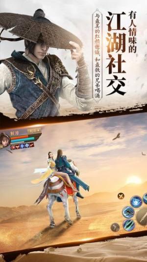 腾讯天行道之剑影情仇手游官网版图片4