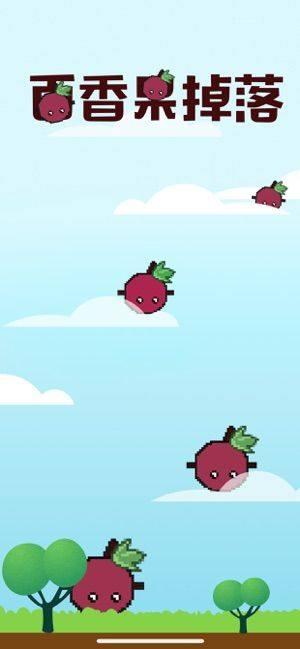 百香果掉落游戏图4
