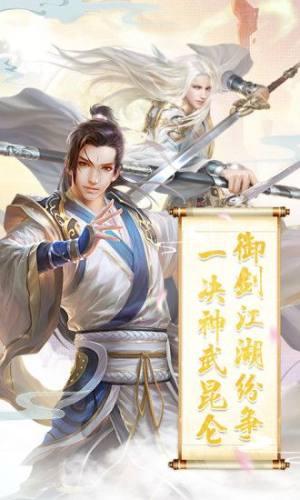 腾讯天行道之剑影情仇手游官网版图片1