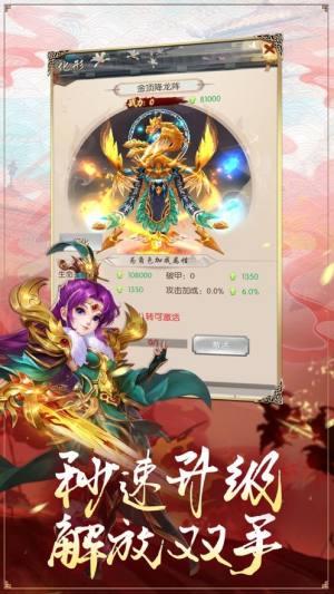 绝世剑仙变态版手游公益服图片4