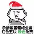 给我的头像来顶圣诞帽领取入口