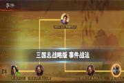 三国志战略版事件战法怎样玩?s2赛季事件战法获取及玩法一览[多图]
