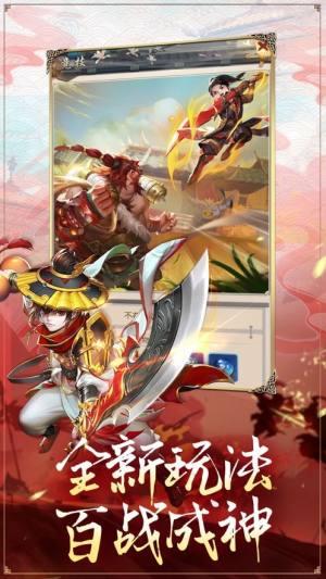 绝世剑仙变态版手游公益服图片3