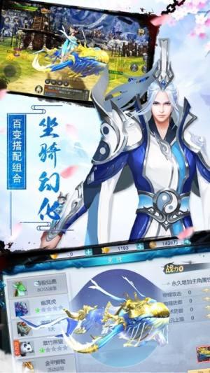 天行道之御剑修仙游戏官方网站下载正式版图片4