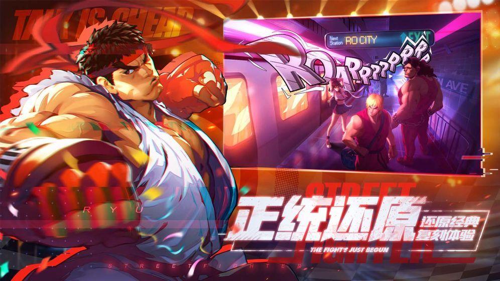 街头霸王对决手游官网正版下载图片1