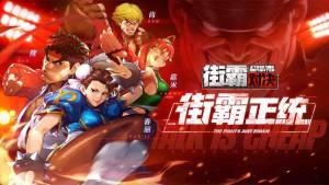 街头霸王对决手游官网正版下载图片2