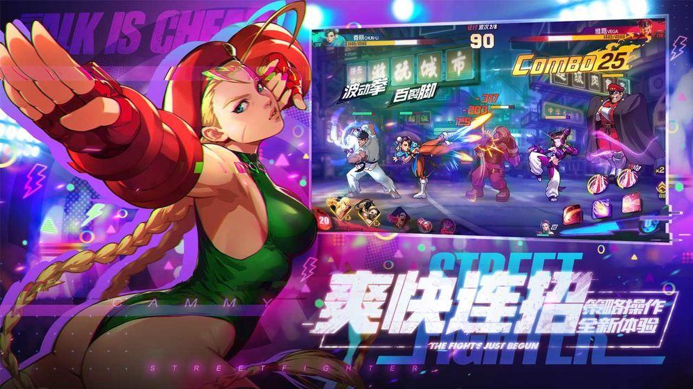 街头霸王对决手游官网正版下载图片4