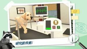 宠物世界游戏图1