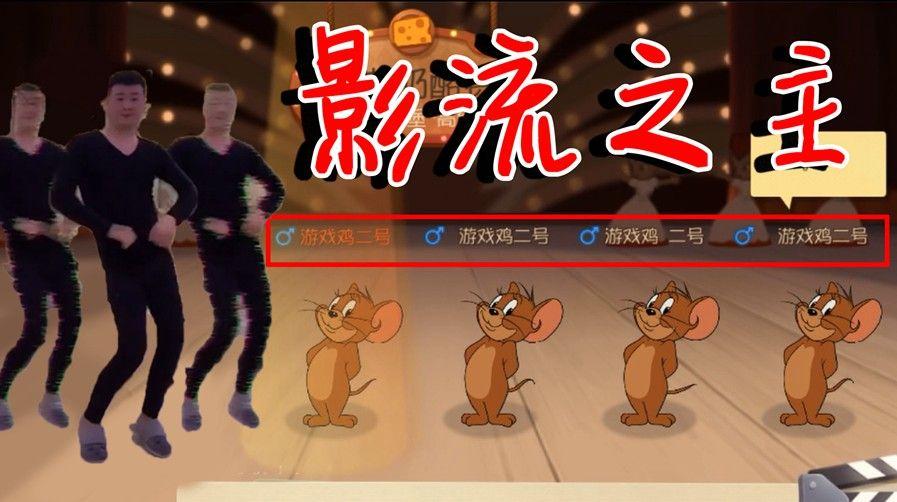 猫和老鼠:化身影流之主开黑,却疯狂被虐!4个游戏鸟都不行![视频][多图]图片1