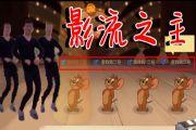 猫和老鼠:化身影流之主开黑,却疯狂被虐!4个游戏鸟都不行![多图]