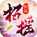招摇封仙官网版