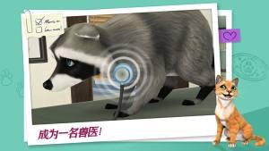 宠物世界游戏图5