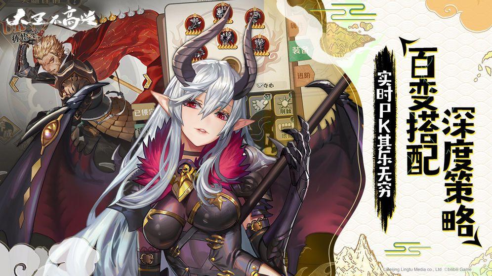 bilibili大王不高兴游戏官方网站版下载正式版图4: