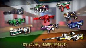 像素射击战场免费版图5