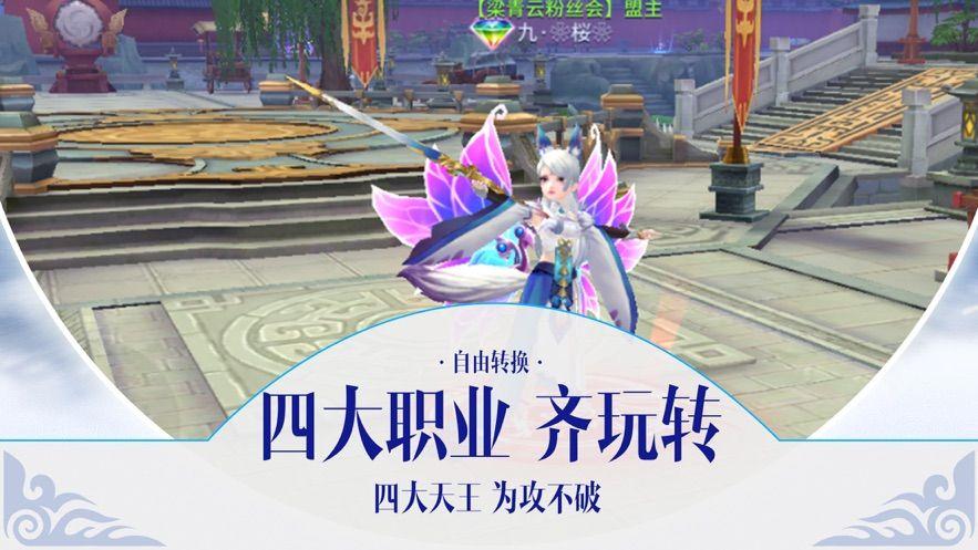 灵域天下正版手游官方下载图片4
