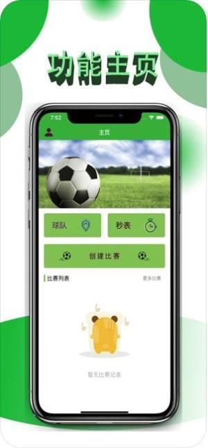 七道足球APP手机版软件图片4