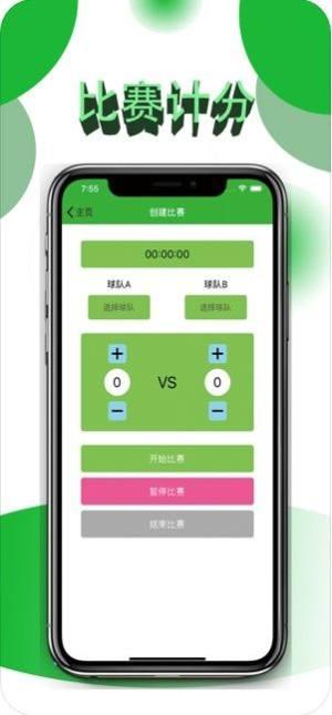 七道足球APP手机版软件图片1