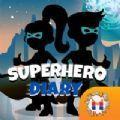 超级英雄日记官方版