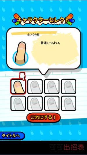 拇指大决斗游戏图4