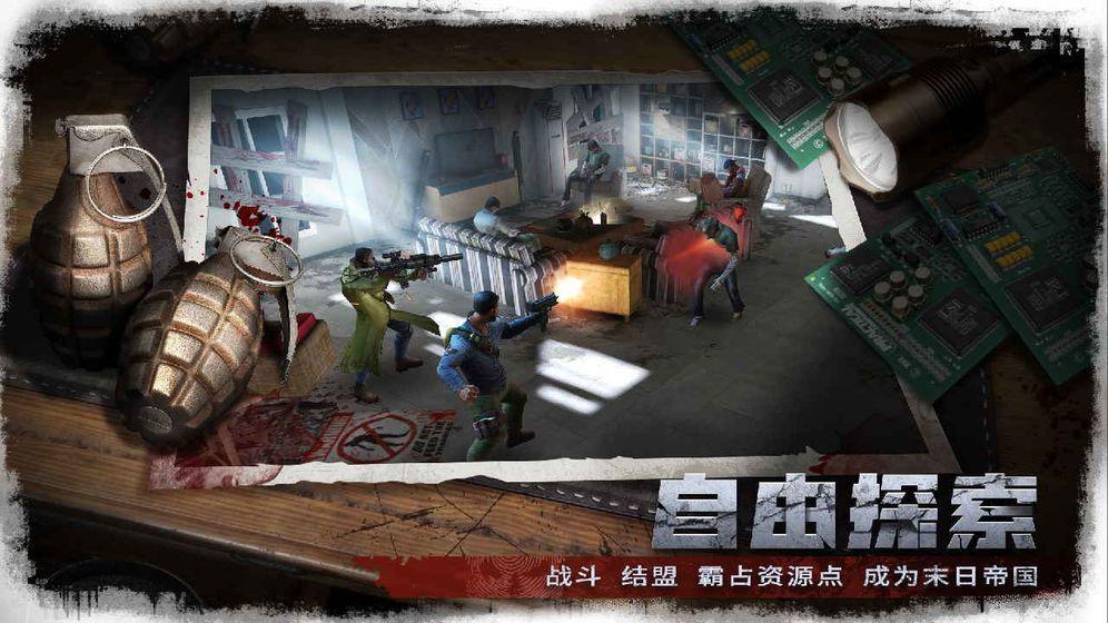 末日前线大战场手游官网安卓版图4: