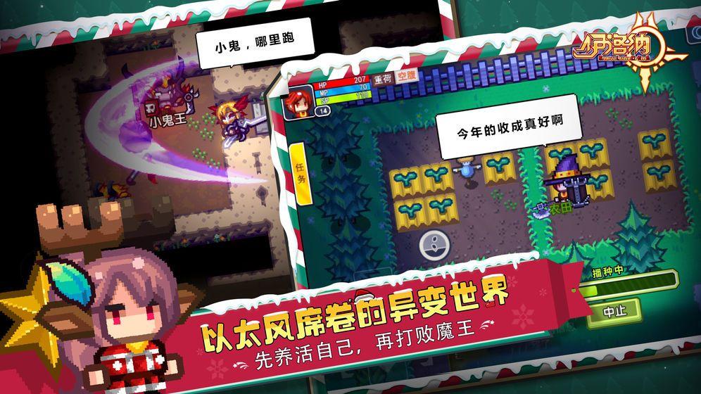 伊洛纳官方网站下载手游安卓最新测试地址图2: