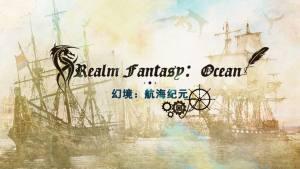 幻境航海纪元官网图2
