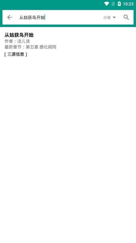 三源小說APP官方版下載圖2: