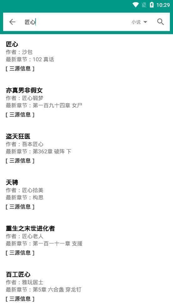 三源小說APP官方版下載圖4: