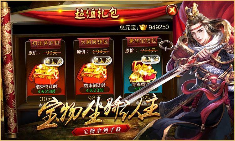 鼎力三国官方网站下载手游正版图2: