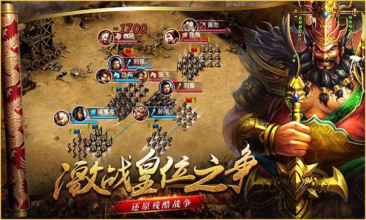 鼎力三国官方网站下载手游正版图3: