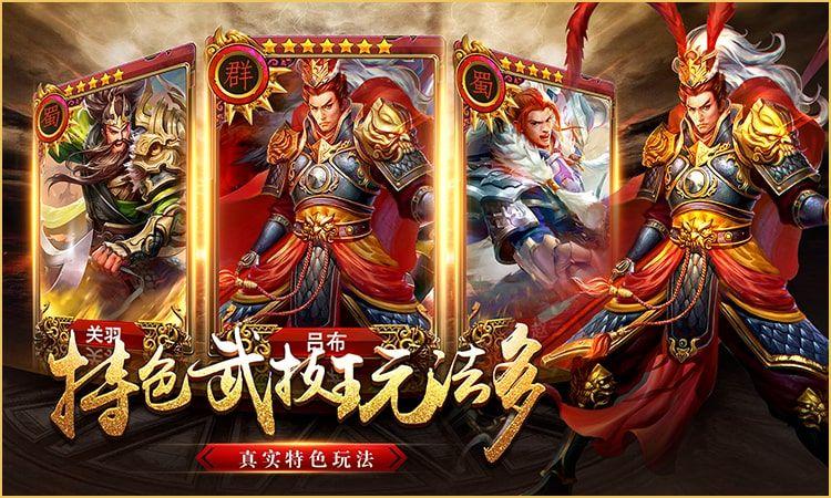 鼎力三国官方网站下载手游正版图1: