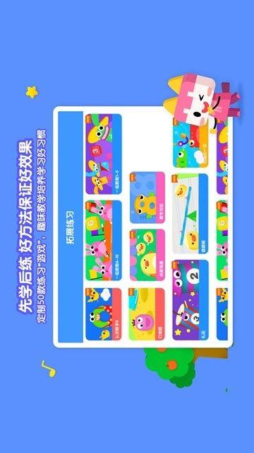 优学猫思维APP官方版下载图2: