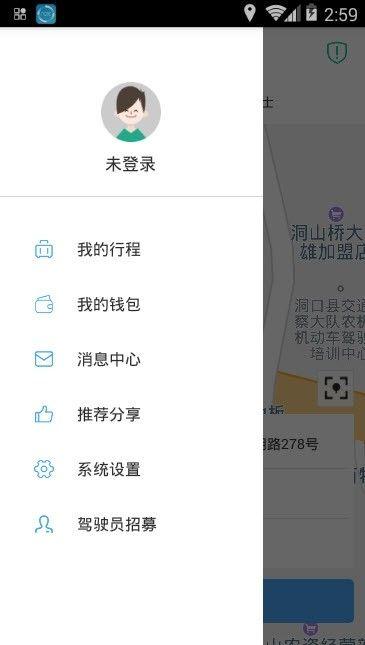 潮通出行APP手机客户端下载图2: