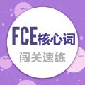 FCE核心词APP