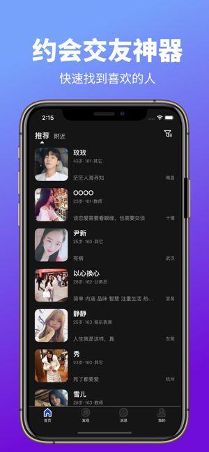 甜约APP官方手机版下载图1: