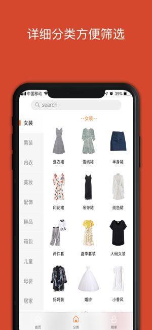 清椒官方购物平台APP下载图片2