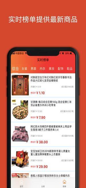清椒官方购物平台APP下载图片1