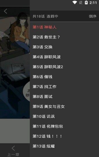 玉子烧日漫APP官方版图1: