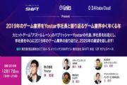《碧蓝航线》、《明日方舟》日本发行商总结2019,回顾发展史[多图]