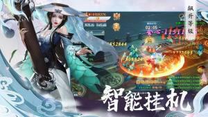 我在江湖之驱魔道仙官网正版图2