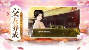 女帝之凤谋江山正版手游官网下载图片2
