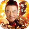 华哥传说手游安卓官方版