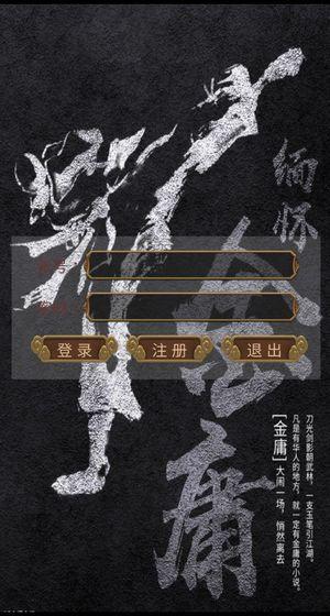纯正武侠游戏无限潜能下载图片1