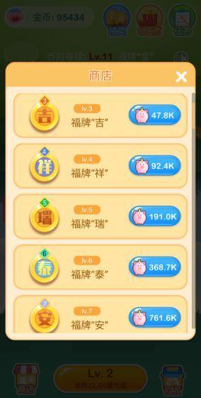 欢乐摇钱树app最新版下载图3: