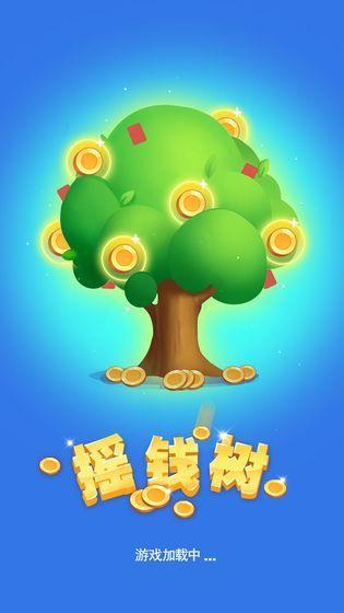 欢乐摇钱树app最新版下载图1: